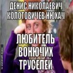 Колотовичев Денис Николаевич