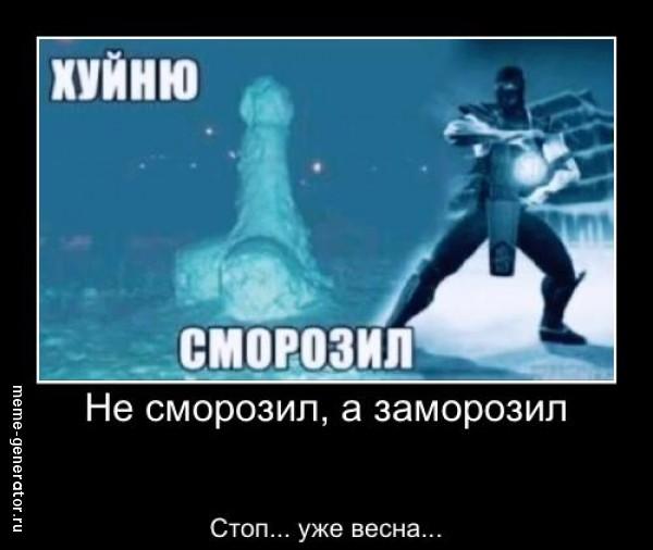 Сморозил