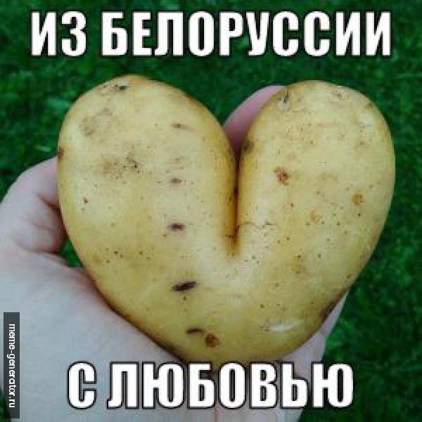 Из Белоруссии с любовью