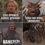 драконий omae wa mou shindeiru