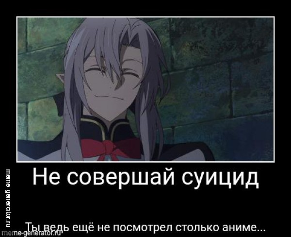 Не совершай суицид, живи ради аниме