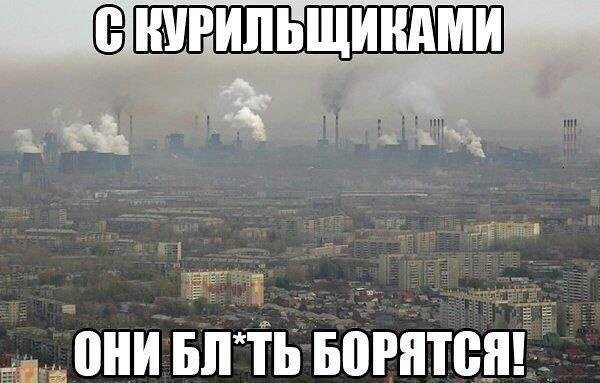 С курильщакми они борятся!