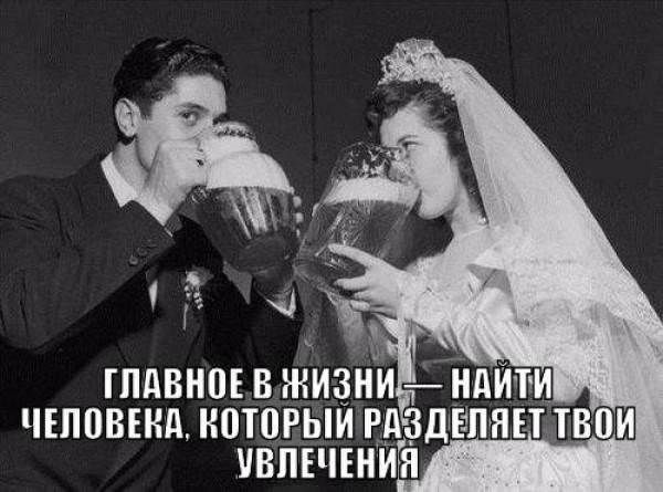 Муж и жена - два друга