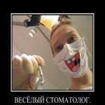 Весёлый стоматолог