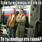 Дальнобойщики