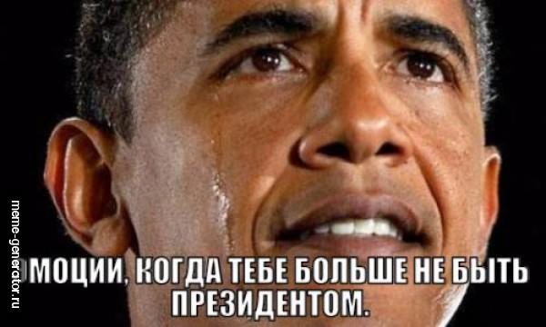 Обама уходит.